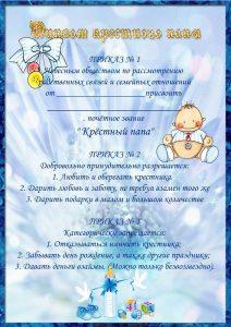 пример диплома на крещение