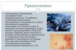 заболевание уреаплазмоз