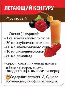 приготовление напитка рецепт