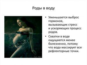 преимущества родов в воду