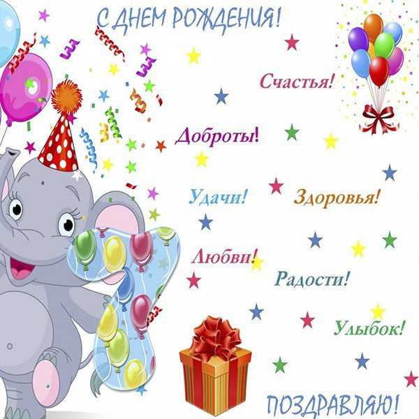 Масленицей прощенным, открытки на день рождения ребенку 7 лет